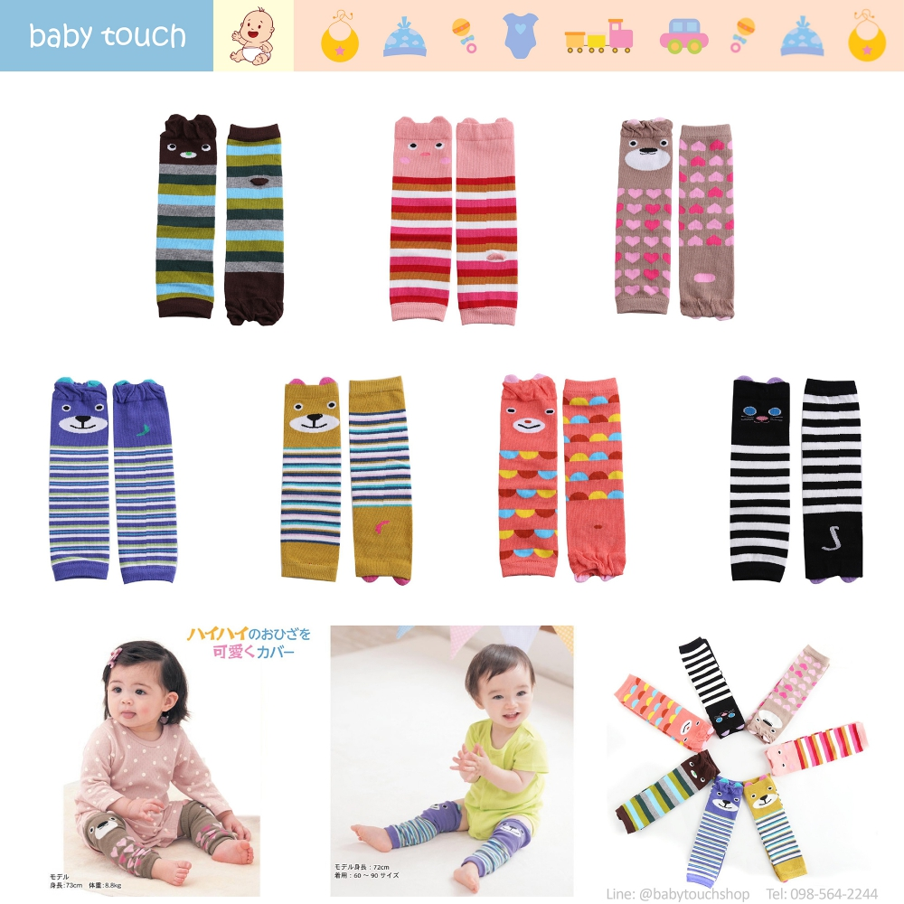 Baby Touch ถุงน่องเด็ก หัดคลาน (Socks - SL)