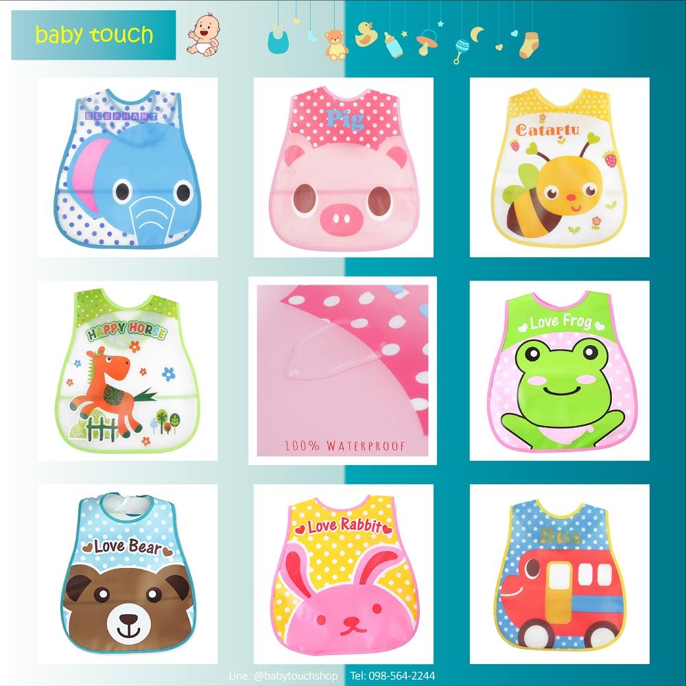Baby Touch ผ้ากันเปื้อนเด็ก กันน้ำ (Bibs - BW)
