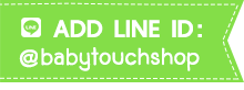Baby touch add line id @babytouchshop ไลน์ไอดี คลิกเพื่อแอด