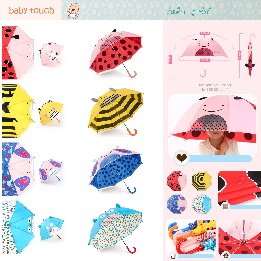 Baby Touch ร่มเด็ก รูปสัตว์ (Umbrella - UB)