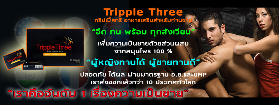 tripplethreeofficial