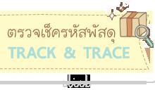 baby touch ตรวจเช็ครหัสพัสดุ Track&trace thai post