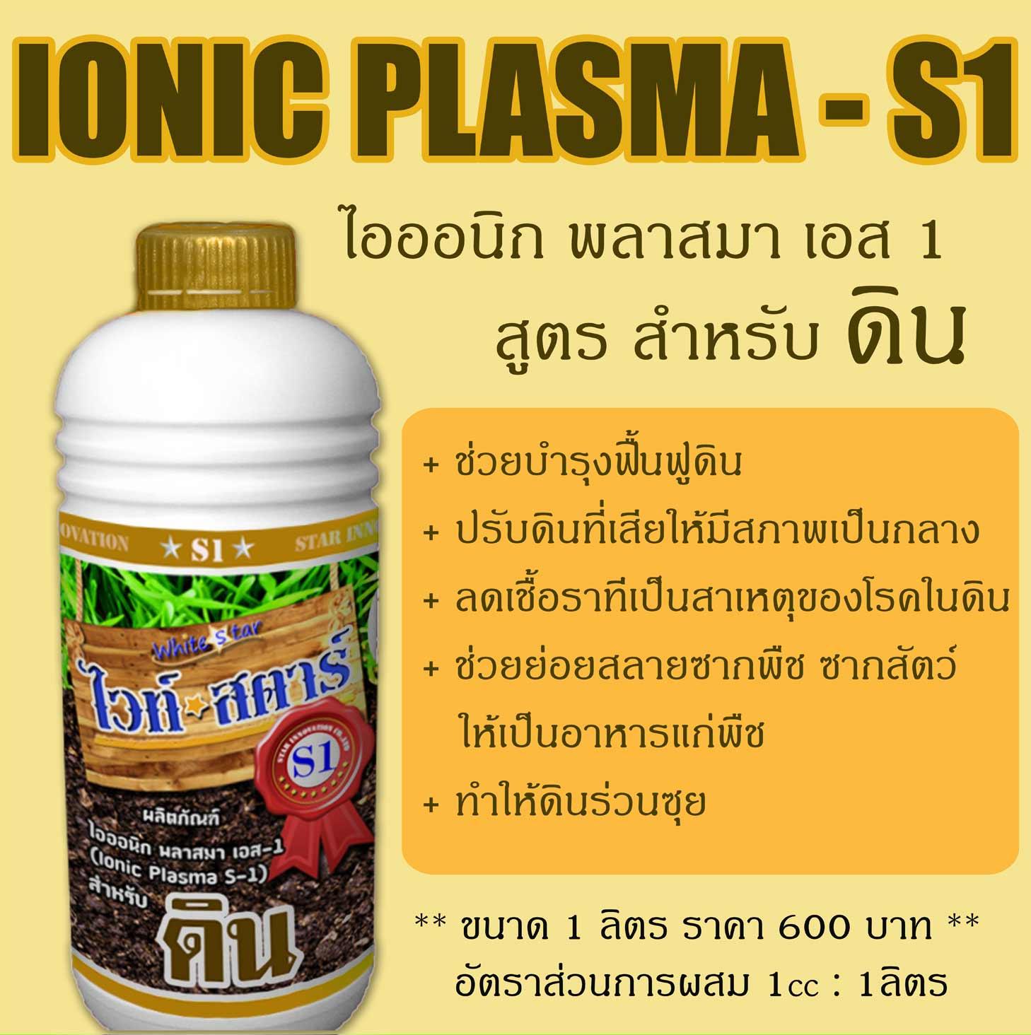 Ionic Plasma S1 ไอออนิก พลาสมา สำหรับ ดิน 1000 ml