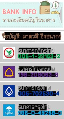 ชื่อบัญชี มาฆวสี ธีรธนากร กสิกร 005-1-39163-2 SCB 198-208083-9 กรุงเทพ 006-702530-4 กรุงไทย 985-0-48268-0 bank information รายละเอียดบัญชีธนาคาร baby touch