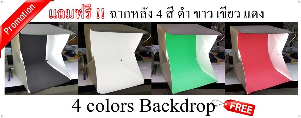 กล่องไฟถ่ายภาพหลากหลายสี
