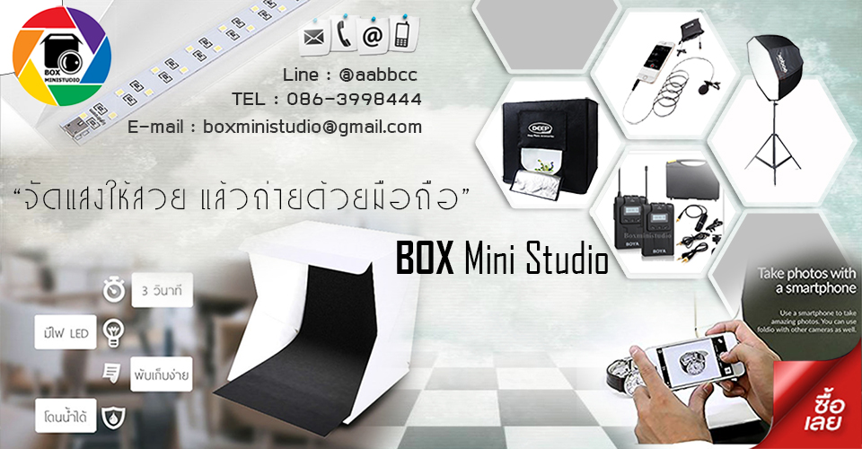 boxministudio