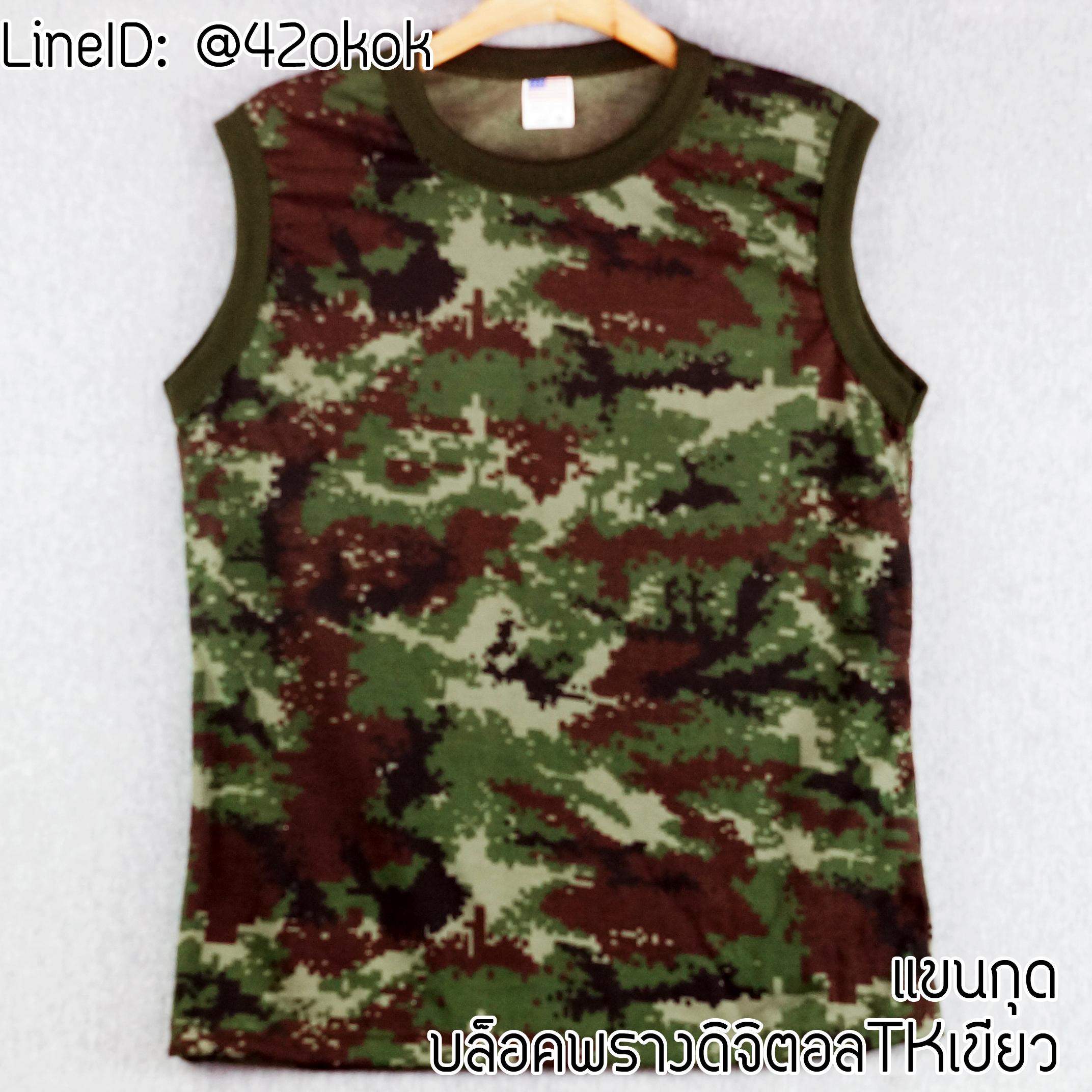 เสื้อแขนกุดลายทหาร พรางดิจิตอลtkเขียว