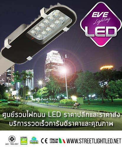 ศูนย์รวมไฟถนน LED ราคาปลีกและราคาส่ง บริการรวดเร็วการันตีราคาและคุณภาพ