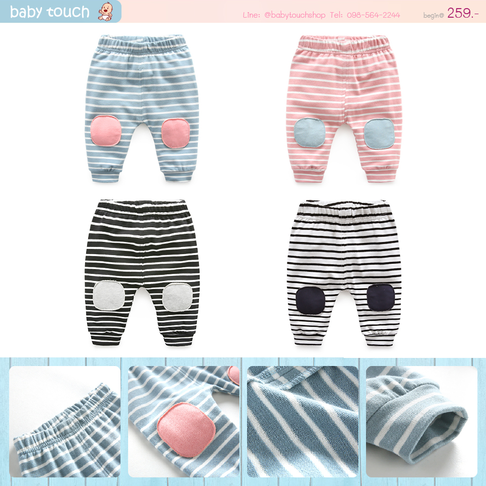 Baby Touch กางเกงเด็ก Guard (Pants - PG)