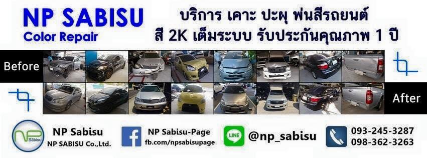 NP Sabisu Page