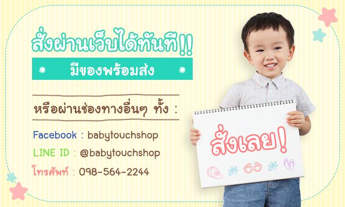 baby touch สั่งผ่านเว็บได้ทันที!! มีของพร้อมส่ง หรือช่องทางอื่นๆทั้ง Facebook Line และโทรศัพท์