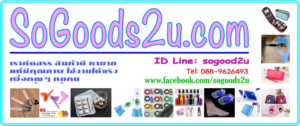 Sogoods2u.com สินค้าคุณภาพดี ใช้งานได้จริง