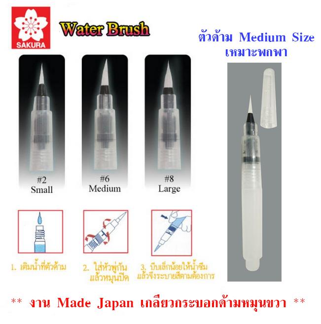 """""""พร้อมส่ง"""" SAKURA Brush Tank หรือ พู่กันแท็งค์ Made in Japan / จำหน่ายทั้งปลีกและส่ง"""