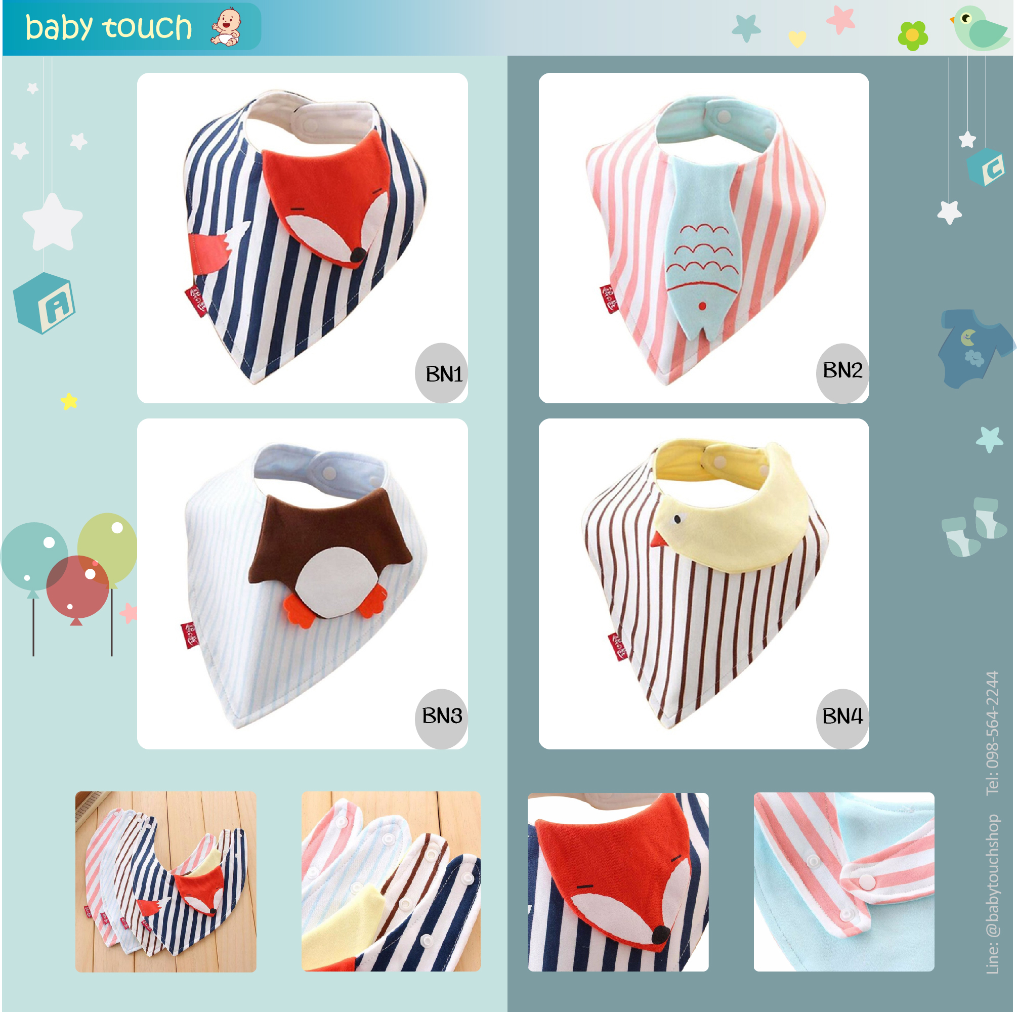 Baby Touch ผ้ากันเปื้อนเด็ก ธรรมชาติ (Bibs - BN)