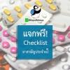Checklist ยาสามัญประจำเป้