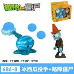 ปืนลูกกระสุน แตงโมน้ำแข็ง กล่องเล็ก [Plants vs. Zombie]