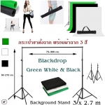 โครงฉากถ่ายภาพ พร้อมผ้าฉากสตูดิโอ 3 สี ขาว ดำ เขียว