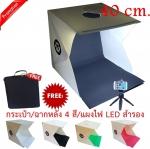กล่องไฟถ่ายภาพ Light Box 40 cm. แถมฟรี ฉากสีดำ,สีขาว,สีแดง,สีเขียว