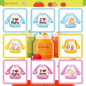 Baby Touch ผ้ากันเปื้อนเด็ก กันน้ำ แขนยาว (Bibs - BM)
