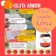 กลูต้าอาโมนิ(Gluta Armoni) thumbnail 22