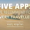5 Recommended apps for backpackers
