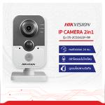 กล้องวงจรปิด HIKVISION IP CAMERA 2 IN 1 รุ่น DS-2CD2412F-I(W)
