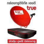 ชุดจานแดง True Digital HD KU Band 75 ซ.ม. ราคา 2,490 บาท ชัด คุ้ม ดูฟรี มีช่องทรู ไม่มีรายเดือน พร้อมติดตั้งเพียง 3'500 บาทเท่านั้น รับประกัน 1 ปีเต็ม