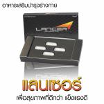 อาหารเสริม LANCER โปร 6กล่อง พร้อมรีวิวจริง No หน้าม้า + ฟรี DVD สอนนวดเฉพาะจุดสตรี