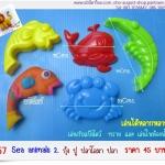 Sea Animal 2