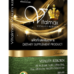 อาหารเสริม Vitalmax พร้อมรีวิวจริง No หน้าม้า + ฟรี DVD สอนนวดเฉพาะจุดสตรี