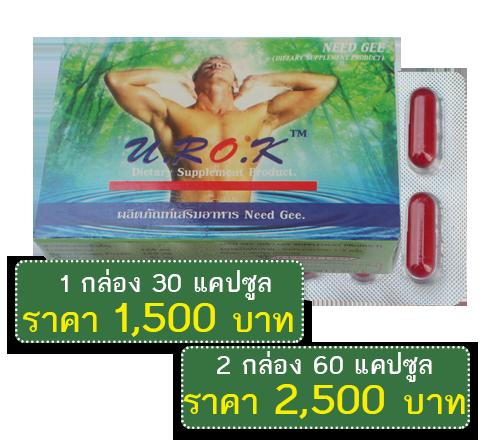 อาหารเสริม U.RO.K ขนาด 30 แคปซูล พร้อมรีวิวจริง No หน้าม้า + ฟรี DVD สอนนวดเฉพาะจุดสตรี