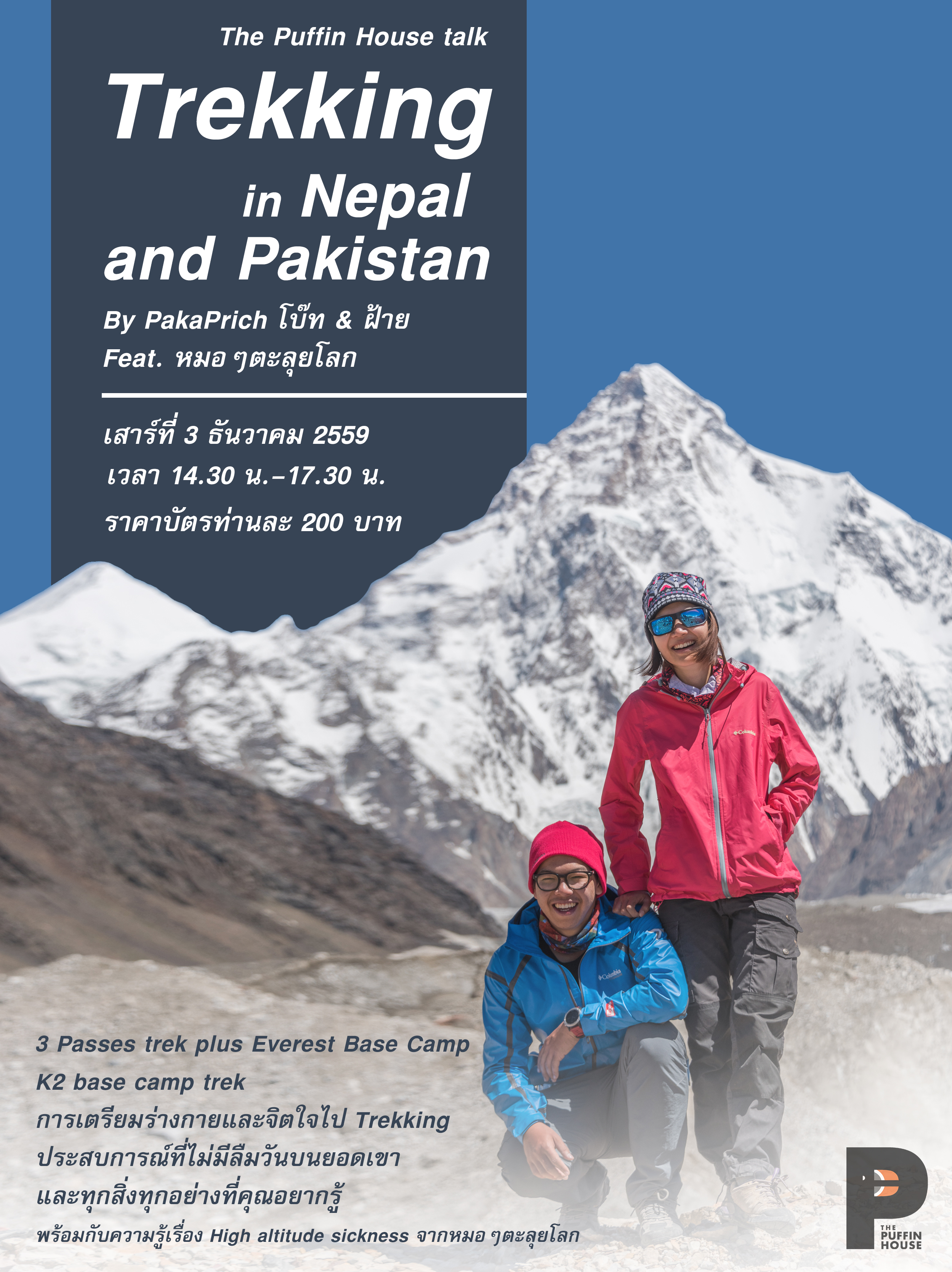 Trekking in Nepal and Pakistan by PakaPrich feat. หมอๆตะลุยโลก