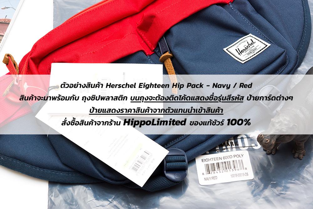 Herschel Eighteen Hip Pack - Navy / Red - สินค้าของแท้