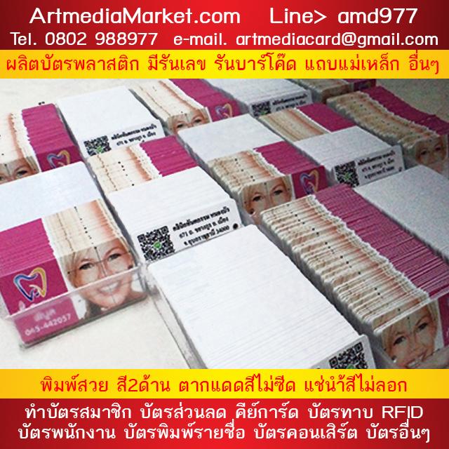 รับพิมพ์บัตร PVC ออนไลน์ บัตรพลาสติกขนาดเล็ก บัตรใส่พวงกุญแจ พิมพ์บัตรสมาชิก ทำบัตรสมาชิกสินค้า บัตรส่วนลด ลูกค้า บัตรรันเลขไม่ซ้ำ บัตรรันเลขบาร์โค๊ดได้ คละลาย คละสีได้ ในราคาพิเศษ ถูกแดดโดนน้ำได้ สีไม่หลุดซึมเบลอ