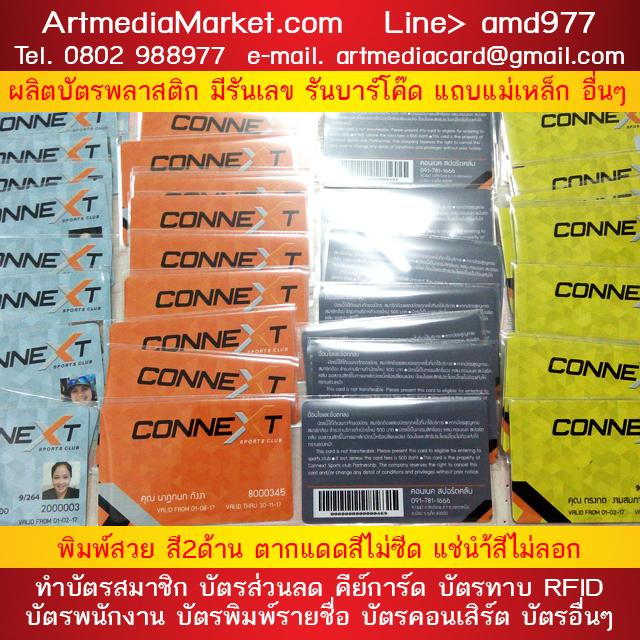 รับทำบัตรพนักงาน Pvc พิมพ์บัตรรายชื่อสมาชิก Plastic Card ภาพอักษรไม่หลุดลอก ตากแดดแข่น้ำได้ Line ID amd977 บัตรผิวมัน ตากแดดแช่น้าได้ ทำบัตรรายชื่อบุคลากร ผลิตบัตรสมาชิก ทำบัตรออฟฟิค ทำบัตร ID CARD บัตรประจำตัวพนักงานบริษัท บัตรพนักงานโรงแรม พิมพ์บัตรพนัก