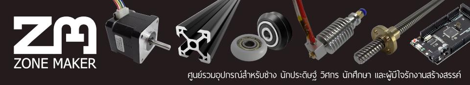 ZoneMaker | จำหน่ายอุปกรณ์งาน Maker, CNC, 3D Printer, Arduino และหุ่นยนต์