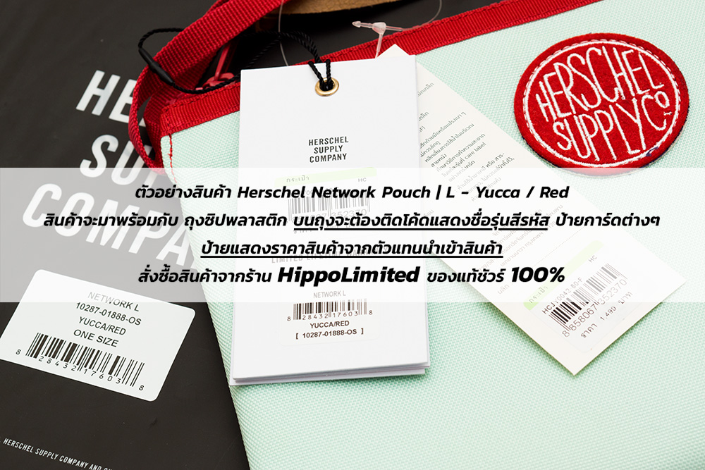 Herschel Network Pouch | L - Yucca / Red - สินค้าของแท้