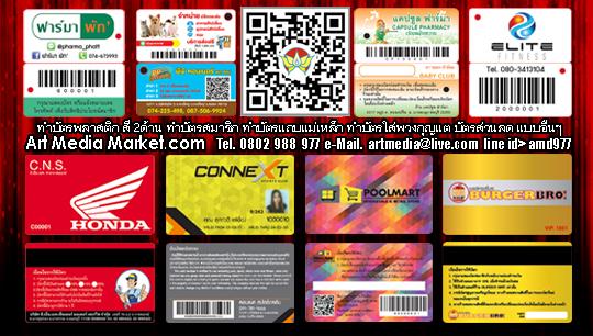 บัตรพลาสติก Line ID amd977 พิมพ์บัตรคุณภาพ ภาพอักษรไม่หลุดลอก ตากแดดแข่น้ำได้ สีไม่ซึมเลอะ สีไม่ซีดไม่จาง ตลอดอายุใช้งาน ทำบัตรสมาชิก บัตรรันเลขต่อเนื่อง บัตรรันรหัสบาร์โค๊ด บัตรรันรายชื่อ บัตรคิวอาร์โค๊ด บัตรแถบแม่เหล็ก บัตรทาบ ทำบัตรใส บัตรแถบแม่เหล็ก บ