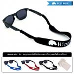 แพ็ค 3+1 ชิ้น สายคล้องแว่นตากันแดด Hippo Strap 3 ชิ้น 3 สี แถมฟรีถุงแว่นตาเนื้อไมโครไฟเบอร์ 1 ใบ ใช้เช็ดเลนส์ได้ในตัว